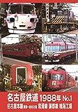 名古屋鉄道1988年 No.1 名古屋本線 豊橋~新名古屋 常滑線 蒲郡線 鳴海工場 [DVD]
