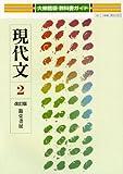 現代文2改訂版 (大修館版教科書ガイド052)