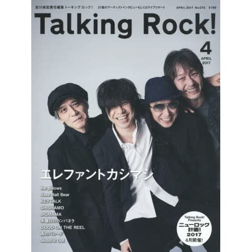 Talking Rock!(トーキングロック) 2017年 04 月号 [雑誌]