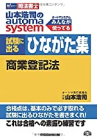 司法書士 山本浩司のautoma system 試験に出るひながた集 商業登記法