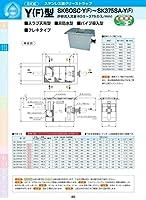 Y(F)型 SK205SA-Y(F) 耐荷重蓋仕様セット(マンホール枠:ステンレス/蓋:ステンレス) T-6