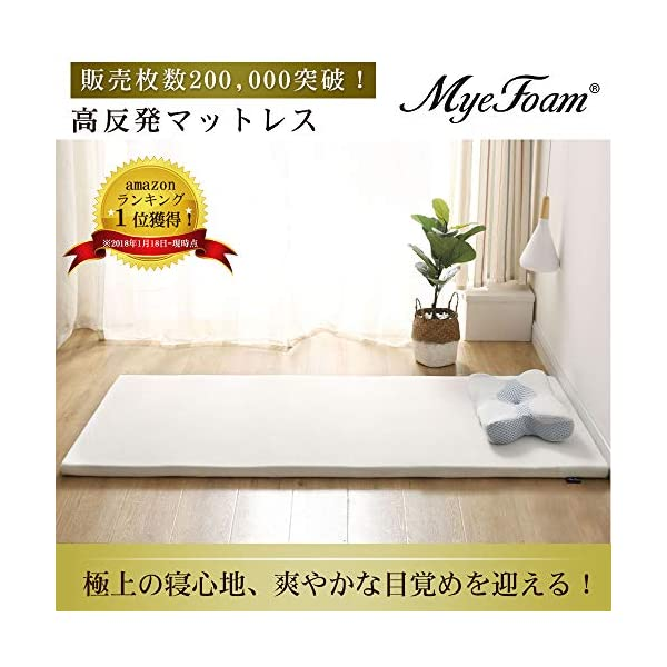 MyeFoam マットレス 高反発 シングル ...の紹介画像2