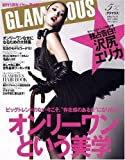 GLAMOROUS ( グラマラス ) 2010年 05月号 [雑誌]