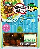 【2017年春限定】きゅうりのキューちゃん パクチー味 ×5パック