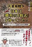 No.1094 大東亜戦争で真に反省すべき事『大東亜戦争 日本は「勝利の方程式」を持っていた!』