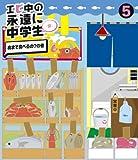 エビ中の永遠に中学生(仮)5[Blu-ray/ブルーレイ]