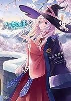 魔女の旅々 9 アクリルキーホルダー付きメロンブックス限定版 anime グッズ meron