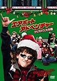 エアポート・アドベンチャー クリスマス大作戦 特別版[DVD]