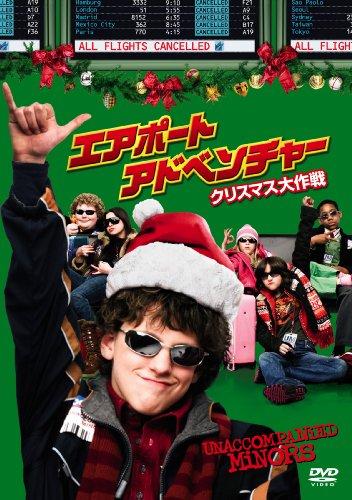 エアポート・アドベンチャー クリスマス大作戦 特別版 [DVD]の詳細を見る