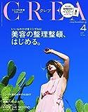 CREA2017年4月号 美容の整理整頓、はじめる。