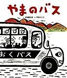 やまのバス (クローバーえほんシリーズ)