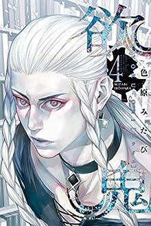 欲鬼 第01-04巻 [Yokuoni vol 01-04]