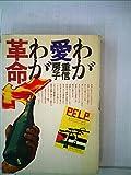 わが愛わが革命 (1974年)