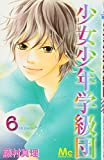 少女少年学級団 6 (マーガレットコミックス)
