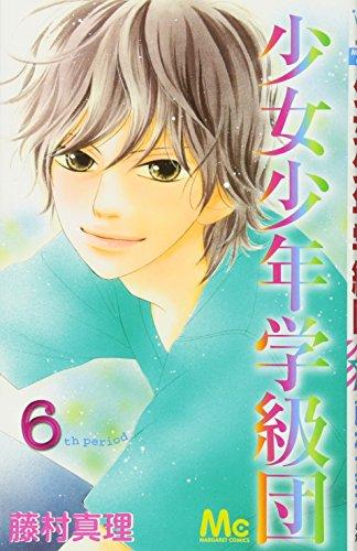 少女少年学級団 6 (マーガレットコミックス)の詳細を見る