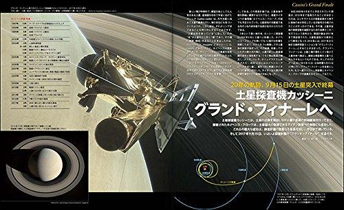 月刊星ナビ 2017年10月号