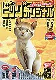 ビッグコミックオリジナル 2019年 9/5 号 [雑誌]