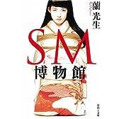 SM博物館 (河出i文庫)