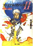ファイナルファンタジー2―夢魔の迷宮 / 寺田 憲史 のシリーズ情報を見る