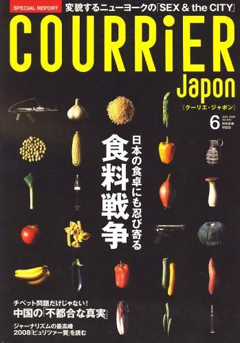 COURRiER Japon (クーリエ ジャポン) 2008年 06月号 [雑誌]の詳細を見る