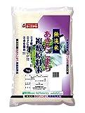 【精米】レストラン用 洗わずに炊ける 無洗米 あきたこまち ブレンド(国内産) 5kg