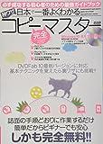 日本で一番よくわかる 神ワザコピー完全マスター (メディアックスMOOK)