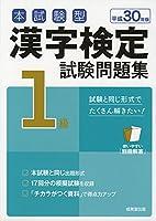 本試験型 漢字検定1級試験問題集〈平成30年版〉