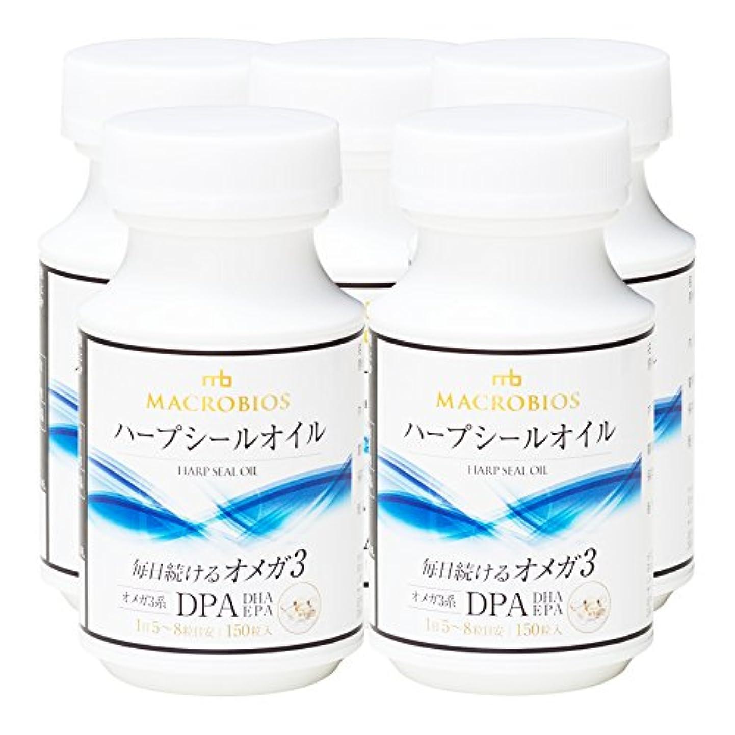 悲しいことになぞらえる保持ハープシールオイル 150粒 (アザラシ油) DPA DHA EPA オメガ3 サプリメント (5個セット)