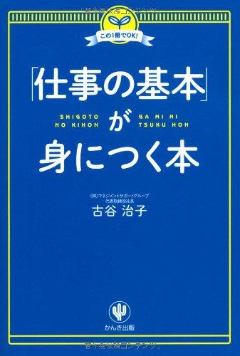 この1冊でOK!  「仕事の基本」が身につく本の詳細を見る