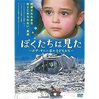 ぼくたちは見た[DVD]一般版: ガザ・サムニ家の子どもたち (<DVD>)
