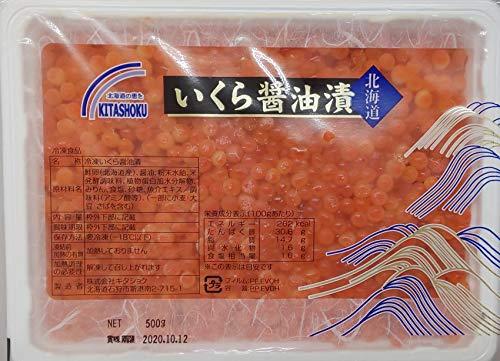 キタショク 味付けいくら ( 醤油漬け ) 3特 500g 激安 業務用