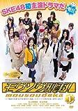 モウソウ刑事!第1巻(特装版初回限定生産) [DVD]