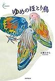 ゆめのほとり鳥 (新鋭短歌シリーズ40)
