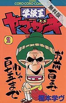 学級王ヤマザキ(2)【期間限定 無料お試し版】 (てんとう虫コミックス)