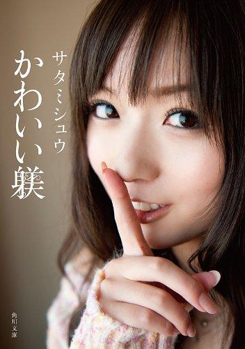 かわいい躾 「SM青春小説」シリーズ (角川文庫)の詳細を見る