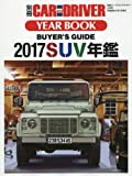 2017 YEARBOOK 最新SUV年鑑 2017年 04 月号 [雑誌]: CAR and DRIVER(カー・アンド・ドライバー) 別冊
