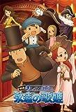 108ラージピース 映画 レイトン教授と永遠の歌姫 (108-L300)