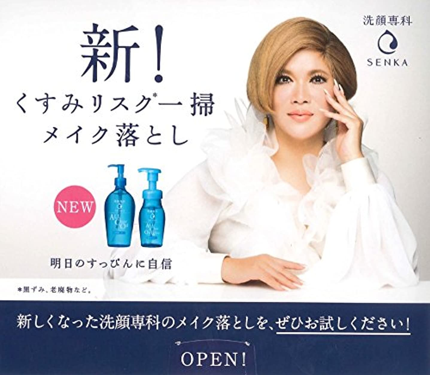教えて決済わかる洗顔専科 オールクリアオイルサンプル 2.5ml×2  【実質無料サンプルストア対象】