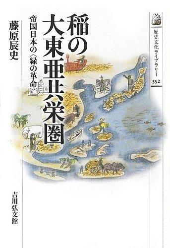 稲の大東亜共栄圏―帝国日本の「緑の革命」 (歴史文化ライブラリー)の詳細を見る