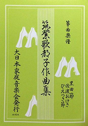 筑紫歌都子作曲集 『 黒田節 / 佐渡おけさ / ひえつき節 』 筝曲楽譜 琴 筝 koto