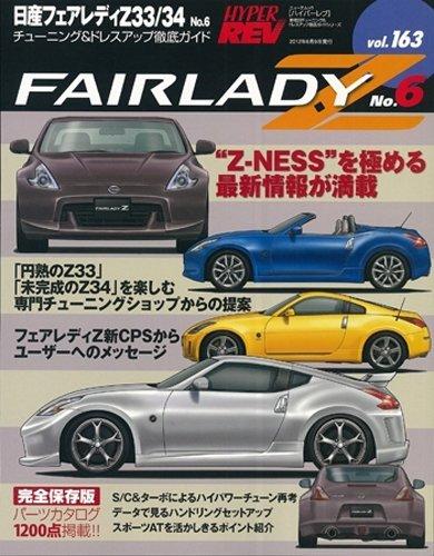 日産フェアレディZ(33/34) No.6 (NEWS mook ハイパーレブ 車種別チューニング&ドレスアップ徹底)