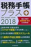 税務手帳プラス 2018
