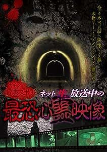 """ガチンコ心霊スポットネット""""生""""放送中の最恐心霊映像 [DVD]"""