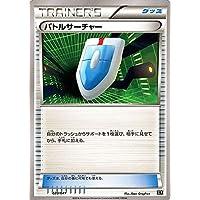 ポケモンカードゲームSM/バトルサーチャー/デッキビルドBOX ウルトラサン&ウルトラムーン