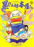 暴れん坊本屋さん(2) (ウンポコ・エッセイ・コミックス)