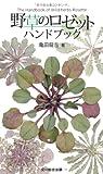 野草のロゼットハンドブック