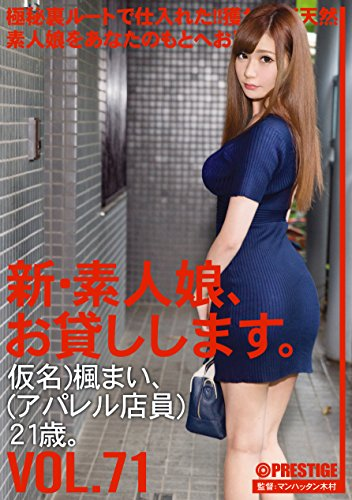 New and amateur girls、The rental。 71 Kana)Maple or not(Apparel Shop)21Years of age。(With photos 3)(Limited quantities)/Prestige [DVD]