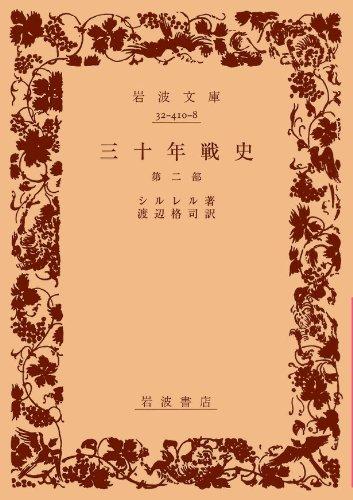 三十年戦史 (第2部) (岩波文庫)の詳細を見る