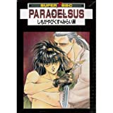 Paracelsus (Super be×boy comics)