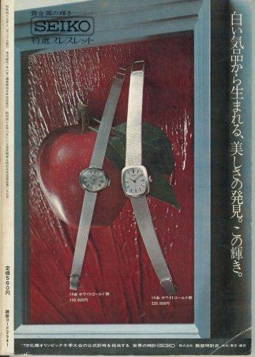季刊銀花1970冬4号